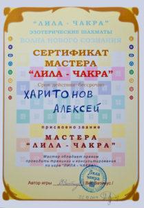 Сертификат мастера игры Лила Чакра