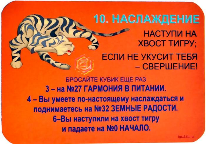 10-pole-igry-lila-chakra