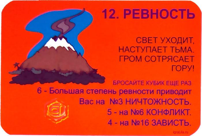 12-pole-igry-lila-chakra