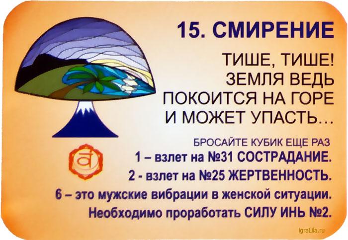 15-pole-igry-lila-chakra