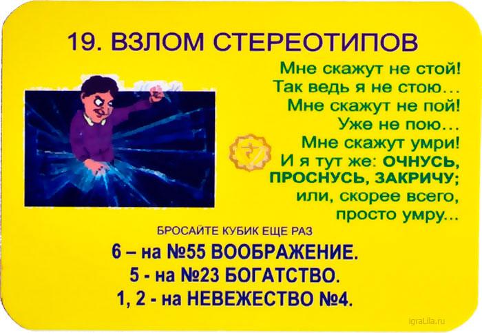 19-pole-igry-lila-chakra