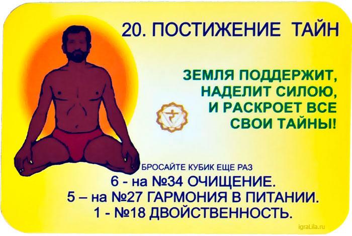 20-pole-igry-lila-chakra