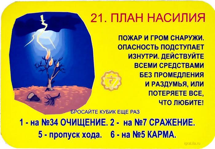 21-pole-igry-lila-chakra
