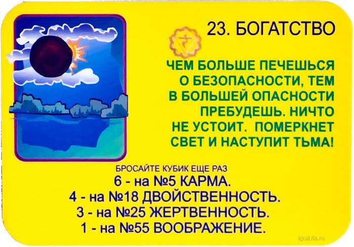 23-pole-igry-lila-chakra