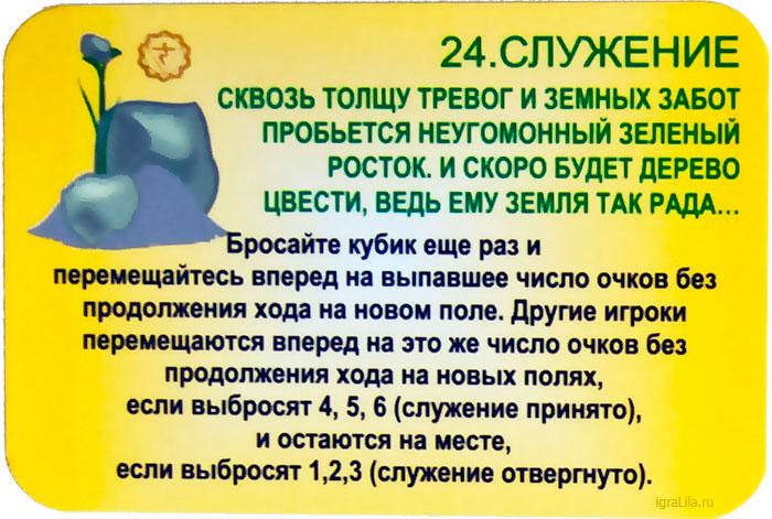 24-pole-igry-lila-chakra
