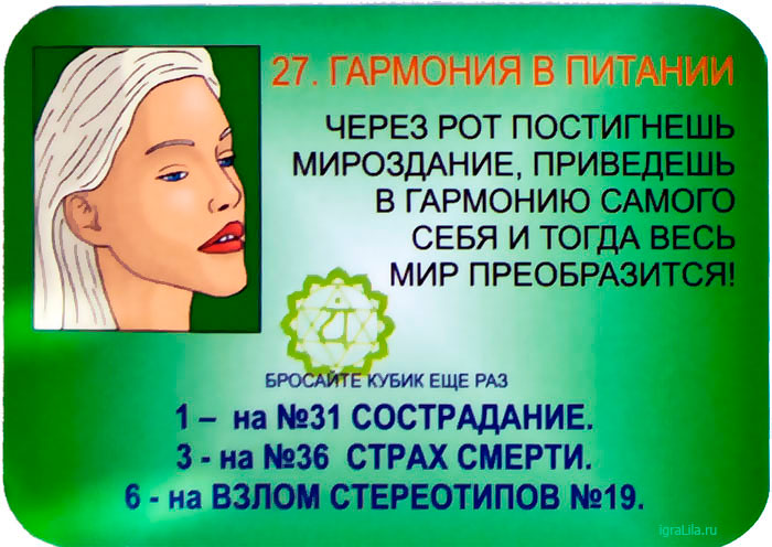 27-pole-igry-lila-chakra