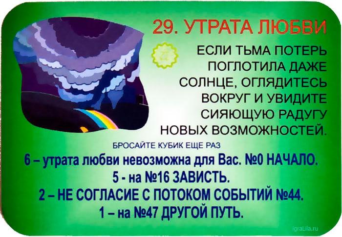 29-pole-igry-lila-chakra