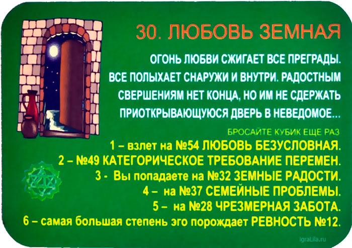 30-pole-igry-lila-chakra