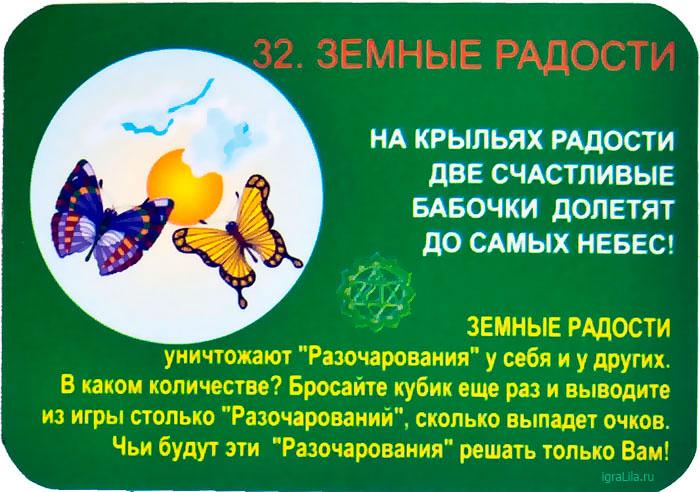 32-pole-igry-lila-chakra