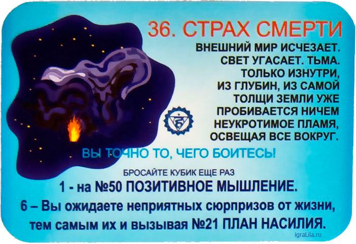 36-pole-igry-lila-chakra