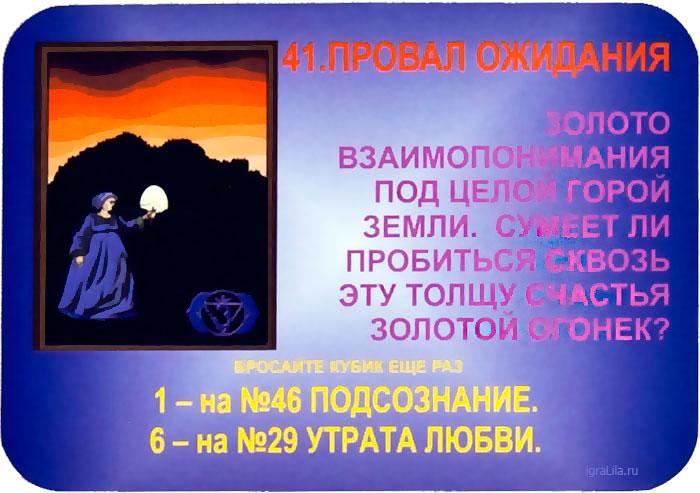 41-pole-igry-lila-chakra