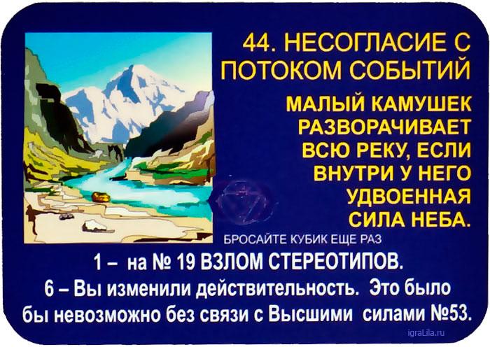 44-pole-igry-lila-chakra