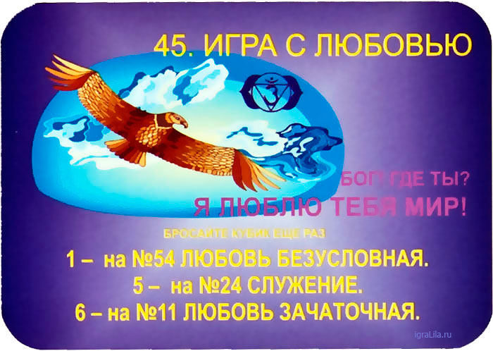 45-pole-igry-lila-chakra