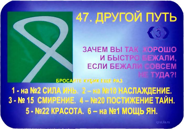 47-pole-igry-lila-chakra