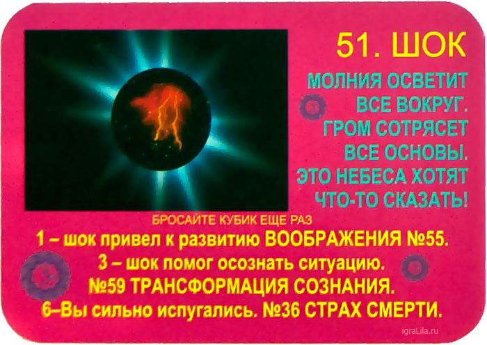 51-pole-igry-lila-chakra