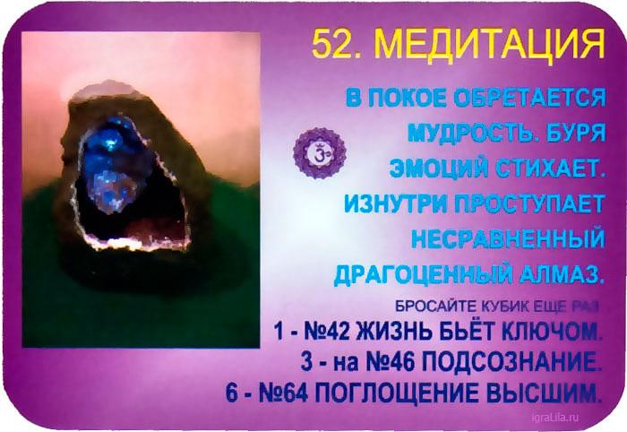 52-pole-igry-lila-chakra