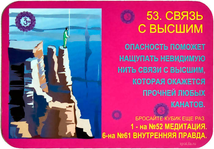 53-pole-igry-lila-chakra