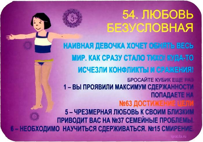 54-pole-igry-lila-chakra