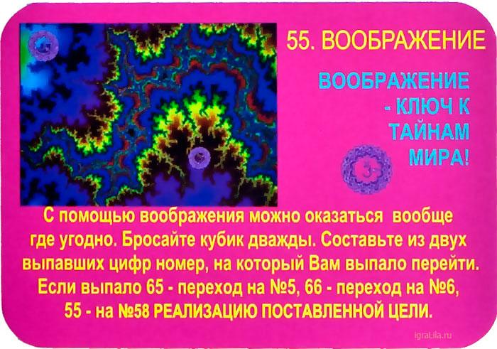 55-pole-igry-lila-chakra