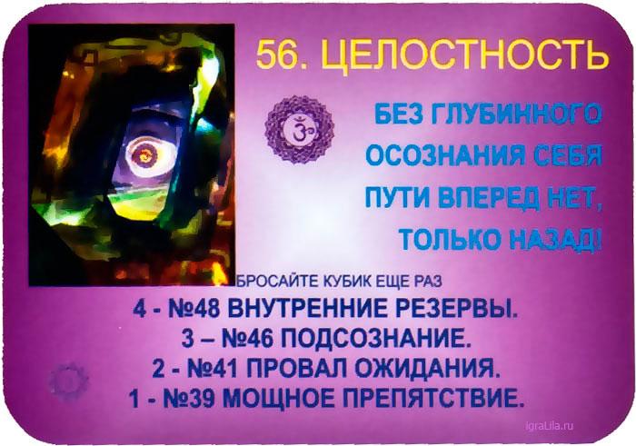 56-pole-igry-lila-chakra