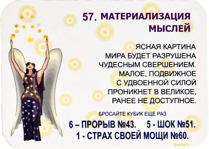 57-pole-igry-lila-chakra
