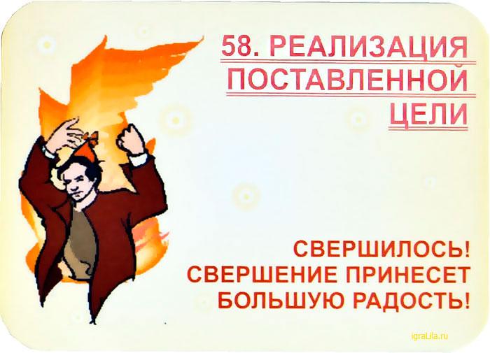 58-pole-igry-lila-chakra