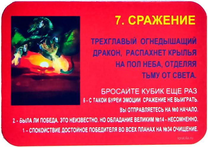 7-pole-igry-lila-chakra