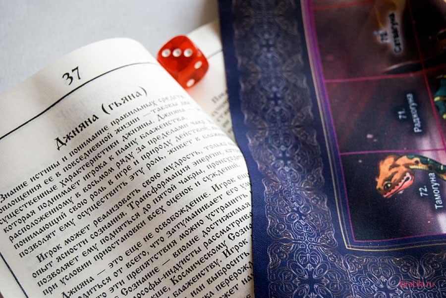 Страница книги игры Лила