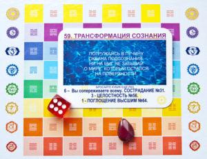 Трансформация сознания - карточка для игры Лила Чакра