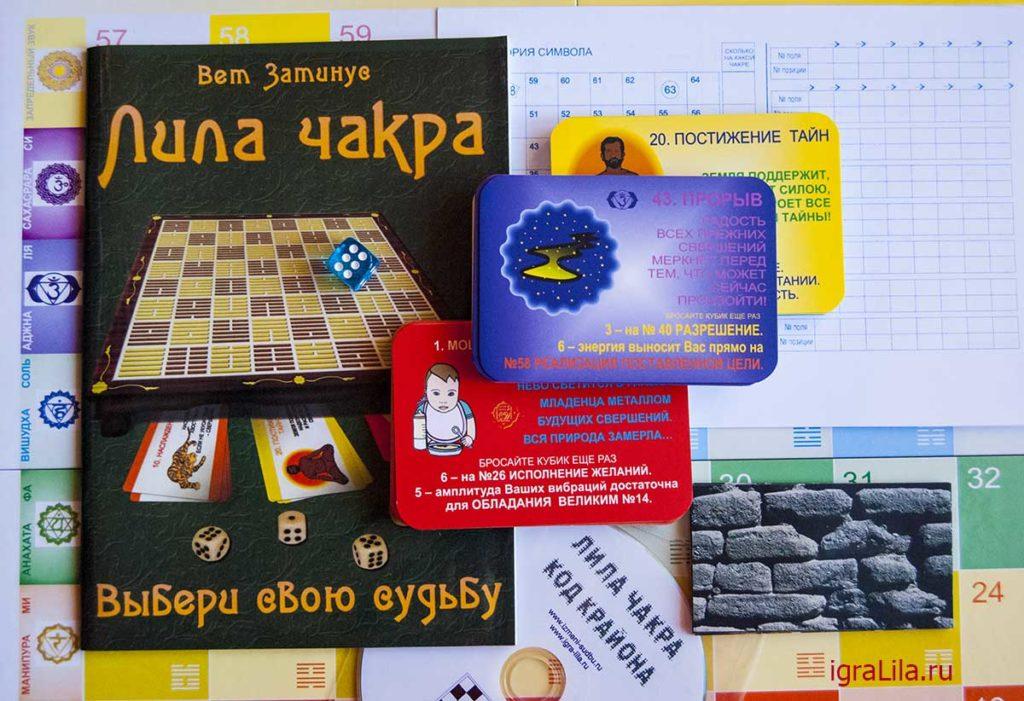 Комплект игры Лила Чакра