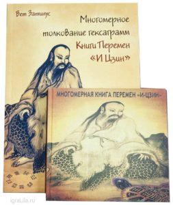 Большая и малая книги Перемен