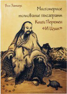 "Многомерная Книга Перемен ""И-Цзин"""